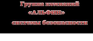 """ГРУППА КОМПАНИЙ """"АЛЬФИН"""""""