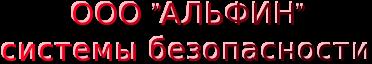 """ООО """"АЛЬФИН"""""""
